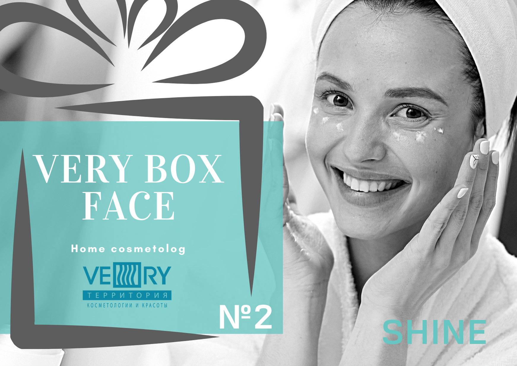 VERY BOX FACE № 2 «SHINE»